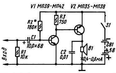 Усилитель на транзисторах разной структуры